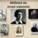 Поэтическая встреча к 140-летию Александра Блока